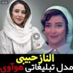 (فیلم) الناز حبیبی مدل تبلیغاتی هواوی شد +عکس