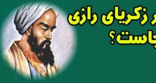 قبر زکریای رازی کجاست؟ آرامگاه و مزار زکریای رازی کاشف الکل