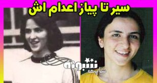 فروزان عبدی کیست و چرا اعدام شد؟ +عکس و ماجرای کامل