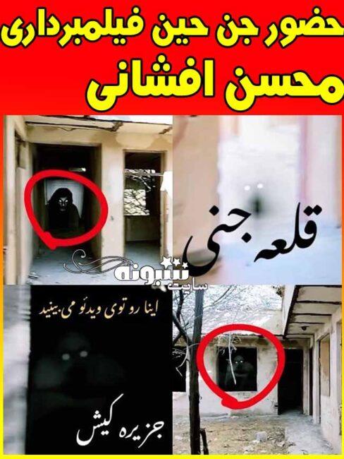(فیلم) محسن افشانی جن زده شد در قلعه جنی کیش