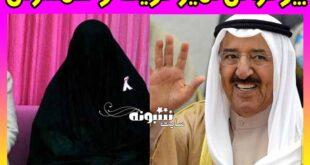 امیر کویت درگذشت بیوگرافی امیر کویت و همسرش + فرزندان