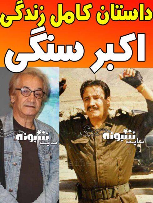 بیوگرافی اکبر سنگی بازیگر و همسر و فرزندانش + عکس و سوابق
