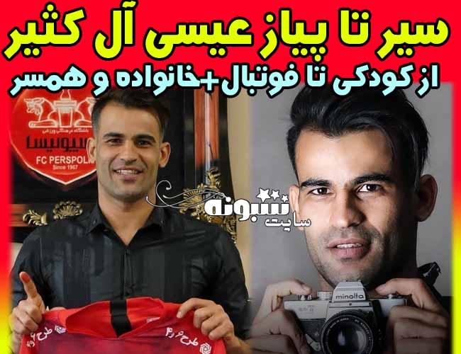 بیوگرافی عیسی آل کثیر بازیکن پرسپولیس (فوتبالیست) و همسرش +اینستاگرام
