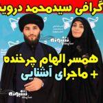 بیوگرافی سید محمد درویشی همسر الهام چرخنده + عکس و نحوه آشنایی