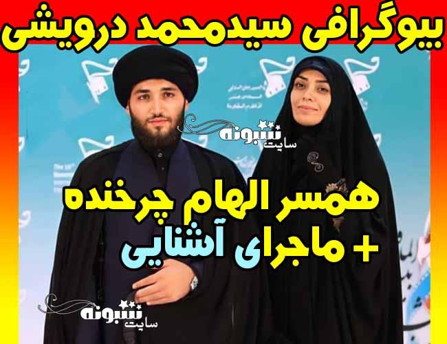 بیوگرافی الهام چرخنده و همسرش سید محمد درویشی +همسر سابقش