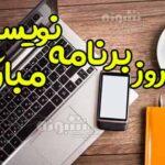 متن تبریک روز جهانی برنامه نویس و برنامه نویسان مبارک 2021 +عکس پروفایل