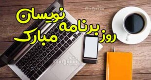 متن تبریک روز جهانی برنامه نویس و برنامه نویسان مبارک 99 +عکس پروفایل