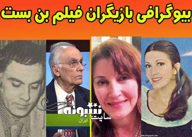بیوگرافی بازیگران فیلم بن بست (فیلم قدیمی سال 57) +خلاصه داستان