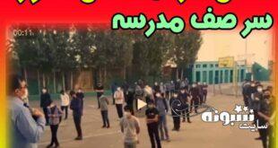 فیلم) غش کردن یک دانش آموز سر صف مدرسه (17 شهریور)
