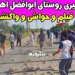 درگیری روستای ابوافضل اهواز ؛ مقصر کیست؟ فیلم درگیری ها
