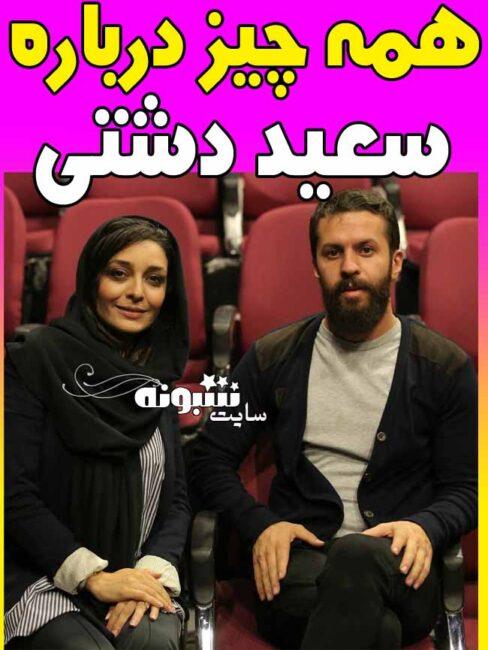 بازیگر نقش قاسم در سریال بوم و بانو کیست؟ بیوگرافی سعید دشتی