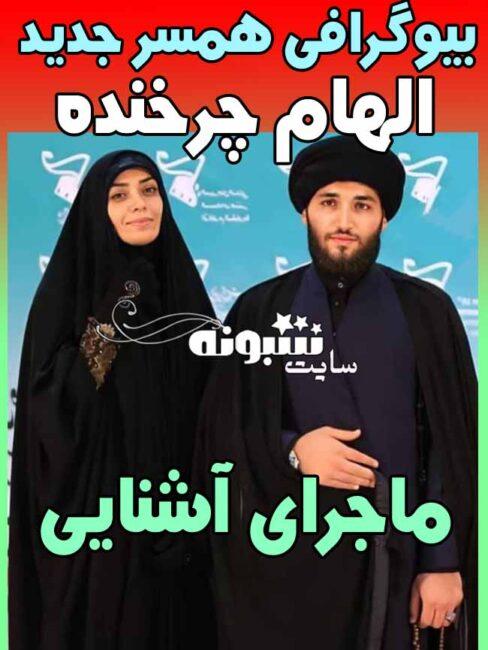 عکس الهام چرخنده و همسرش حجت الاسلام سید محمد درویشی