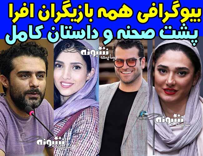 بیوگرافی بازیگران سریال افرا روزبه حصاری + اسامی و پشت صحنه