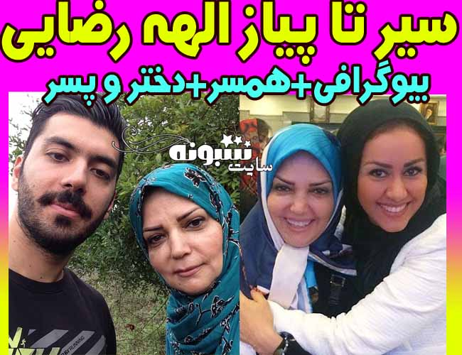 بیوگرافی الهه رضایی مجری و همسرش + پسر و دخترش و فرزندانش