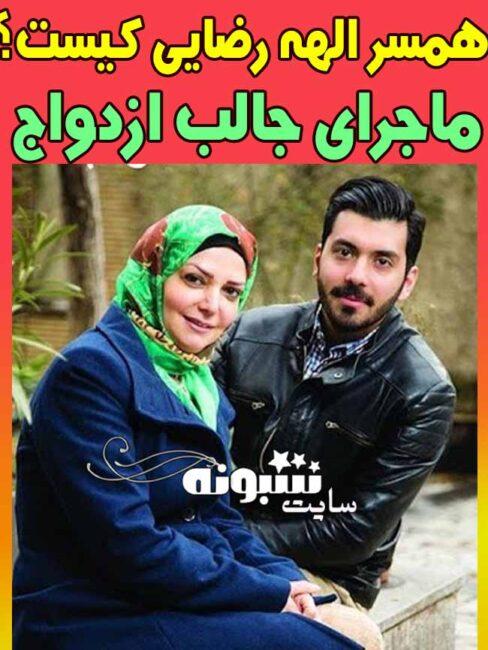 همسر الهه رضایی کیست؟ + فرزندان الهه رضایی مجری برنامه کودک دهه 60