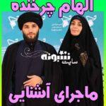 عکس حجت الاسلام سید محمد درویشی همسر الهام چرخنده (عکس دو نفره)