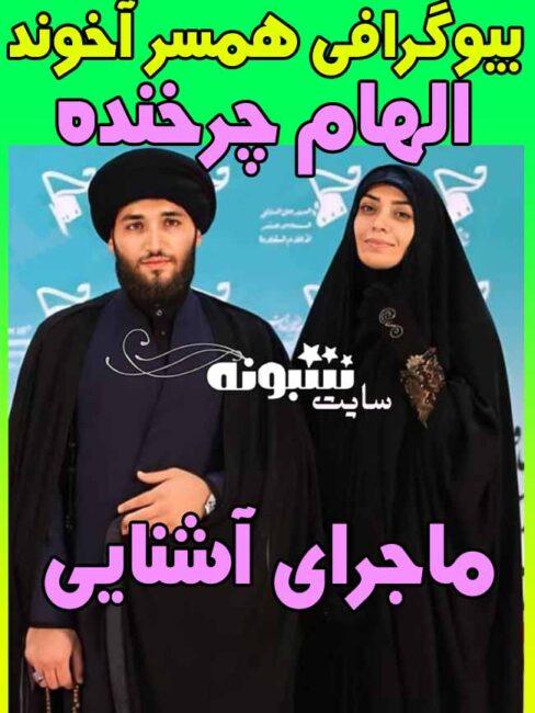 بیوگرافی حجت الاسلام سید محمد درویشی همسر الهام چرخنده + عکس