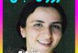 اعدام فروزان عبدی والیبالیست چگونه رخ داد؟ + جزئیات