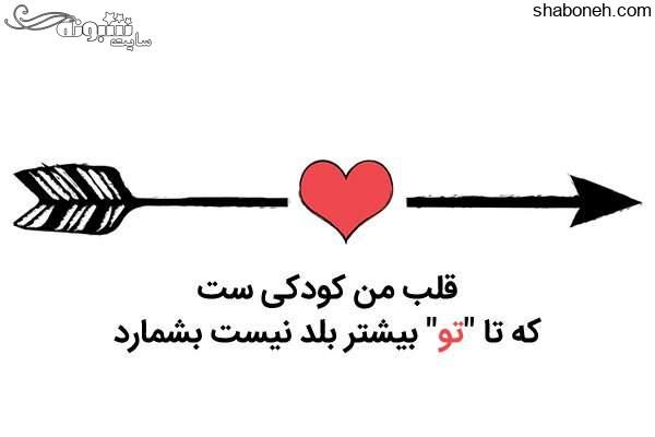 متن تبریک روز جهانی قلب مبارک +پیامک و عکس عاشقانه ضربان قلب منی