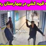 (فیلم) قمه کشی در بیمارستان پورسینای رشت