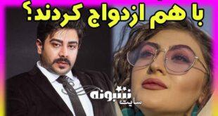 ازدواج مریم مومن و سهیل قاصدی واقعیت دارد؟ +عکس و جزئیات