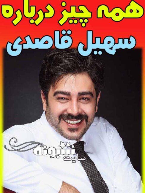 بیوگرافی سهیل قاصدی بازیگر و همسرش +اینستاگرام و سوابق