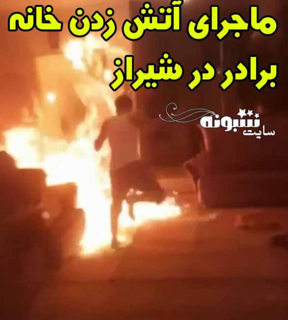 (فیلم) آتش زدن برادر در خانه اش در شهر صدرا ماجرای خصومت و درگیری