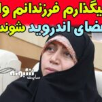 """فاطمه محمد بیگی نماینده مجلس قزوین گفته """"فضای اندروید"""" خوب نیست!!!"""