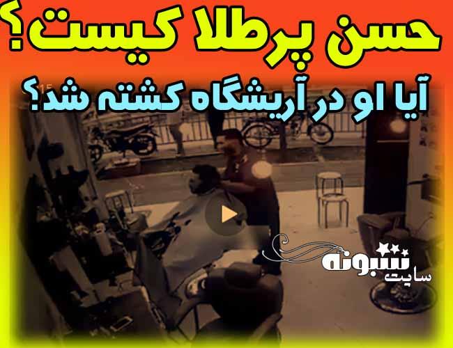 حسن پرطلا کیست ماجرای قتل حسن پرطلا لات شرق تهران در آرایشگاه