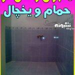 زندگی در حمام و یخچال به دلیل بالا رفتن اجاره انه در تهران