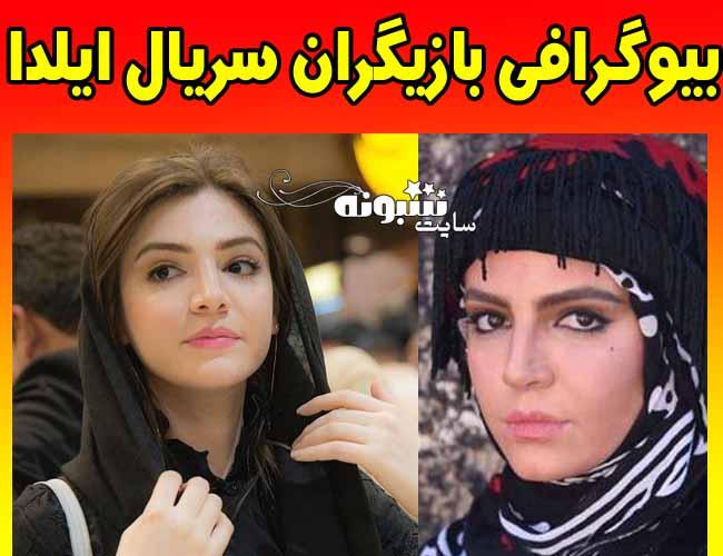 بیوگرافی بازیگران سریال ایلدا + پشت صحنه و عکس سریال ایلدا