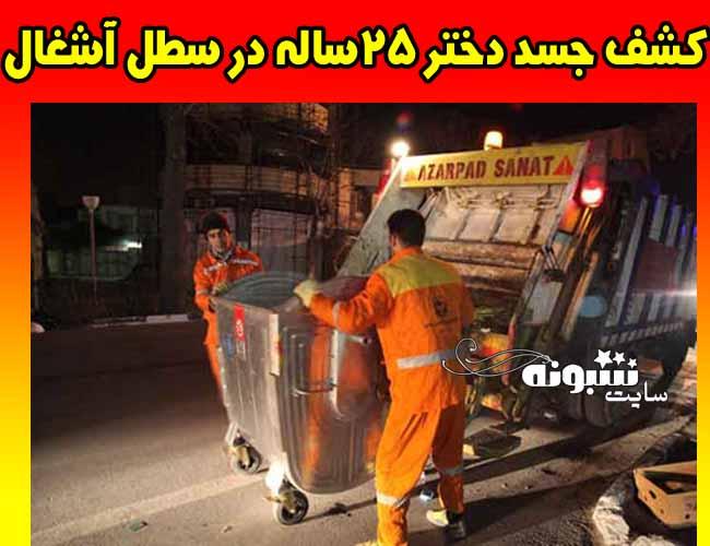(عکس) کشف جسد دختر ۲۵ ساله در سطل زباله در زعفرانیه تهران