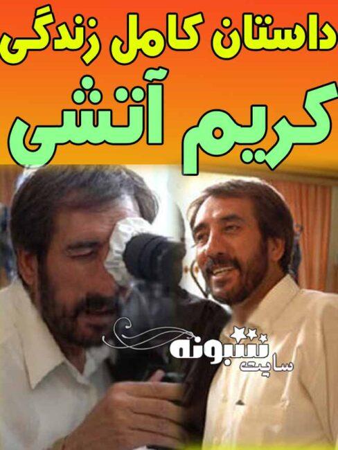بیوگرافی کریم آتشی کارگردان همسر مرجانه گلچین +قتل و زندان کریم آتشی کارگردان کیست