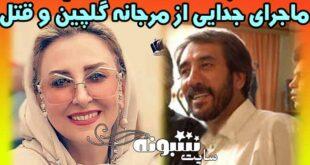 بیوگرافی کریم آتشی (کارگردان) همسر مرجانه گلچین +قتل و زندان