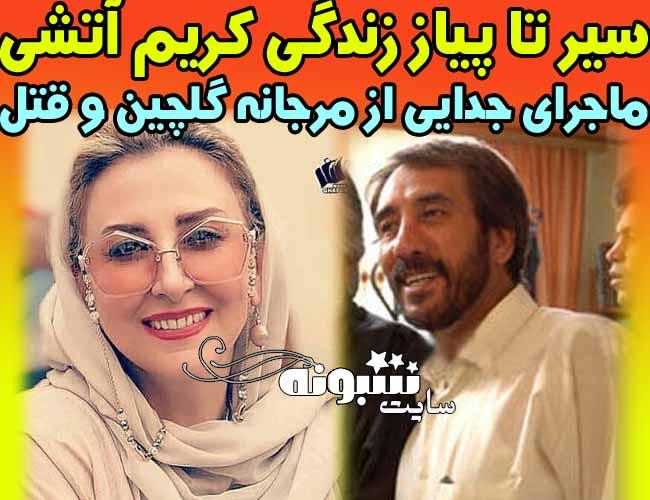 بیوگرافی کریم آتشی کارگردان همسر مرجانه گلچین +قتل و زندان