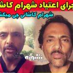 اعتیاد شهرام کاشانی به مشروبات الکلی (عکس جدید) ماجرای اعتیاد