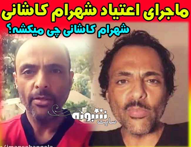 شهرام کاشانی خواننده معتاد شد (عکس جدید) ماجرای اعتیاد شهرام کاشانی