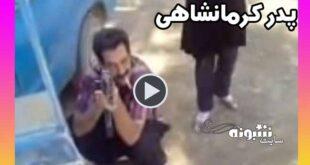 فیلم پدر کرمانشاهی که 3 دختر خود را در بیابان با اسلحه کشت