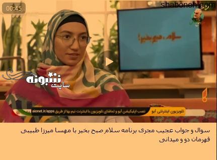 (فیلم) سوال عجیب مجری برنامه سلام صبح بخیر از مهسا میرزا طبیبی