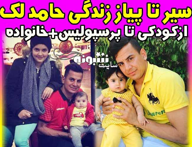بیوگرافی حامد لک دروازه بان پرسپولیس و همسرش و دخترش + عکس و اینستاگرام