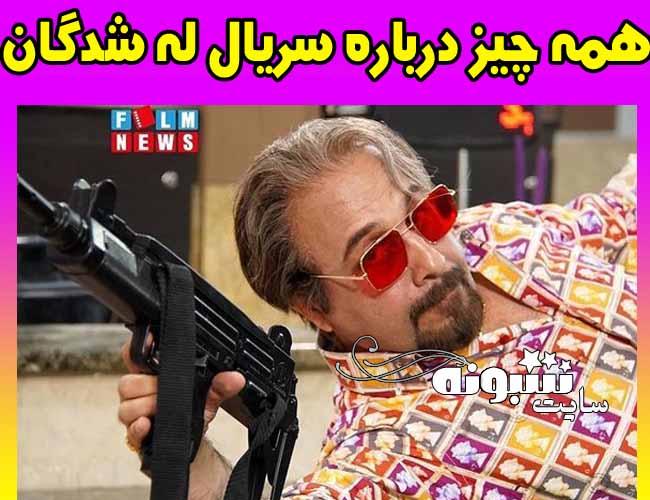 سریال له شدگان رضا عطاران +بازیگران و موضوع داستان