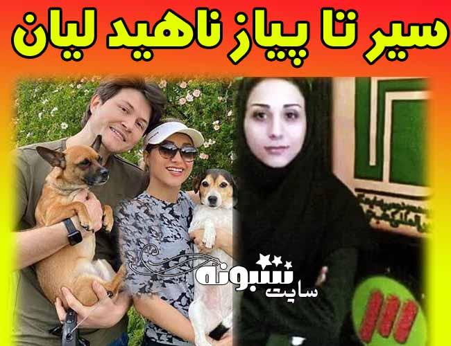 بیوگرافی ناهید لیان مجری شبکه سه صدا و سیما و همسرش