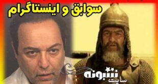 بیوگرافی محمود اردلان بازیگر نقش زهیر بن قین در مختار نامه +همسر و سوابق