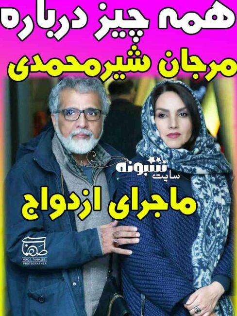 بیوگرافی مرجان شیرمحمدی بازیگر و همسرش بهروز افخمی و ماجرای ازدواج