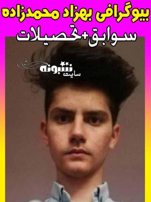 بهزاد محمدزاده هکر کیست بیوگرافی و ماجرای تحت تعقیب FBI + اینستاگرام