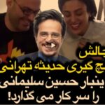 چالش حدیثه تهرانی و حسین سلیمانی +فیلم چالش مچ گیری حدیثه تهرانی