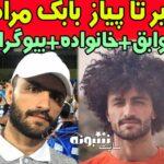 بیوگرافی بابک مرادی بازیکن فوتبال (فوتبالیست) و همسرش + ازدواج و اینستاگرام