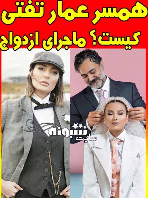 بیوگرافی مریم ناصری همسر عمار تفتی + اینستاگرام و عکس های جنجالی