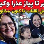بیوگرافی عذرا وکیلی گوینده رادیو و همسر و فرزندانش + صدای عذرا وکیلی