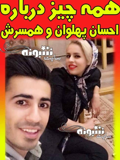بیوگرافی احسان پهلوان بازیکن پرسپولیس (فوتبالیست) و همسرش و پسرش